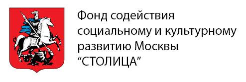 """Фонд """"Столица"""""""